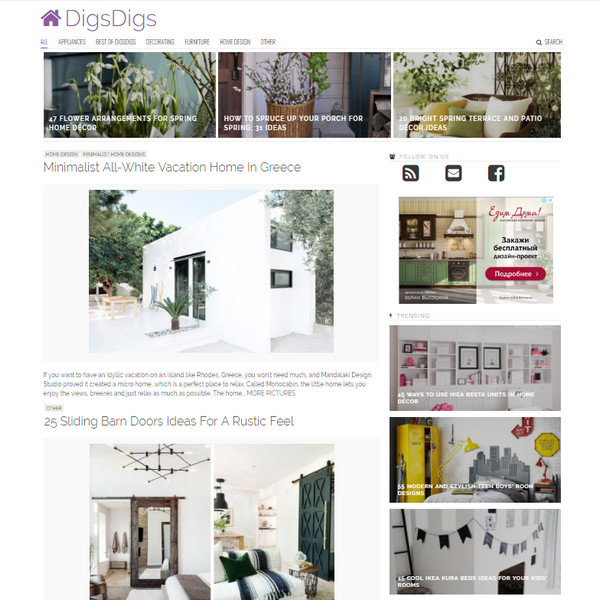 digsdigs.com feed